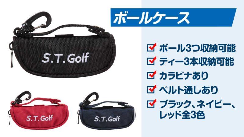 ゴルフボールケース